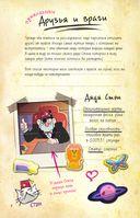 Гравити Фолз. Дневник Диппера и Мэйбл. Тайны, приколы и веселье нон-стоп! — фото, картинка — 8