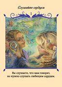 Магический оракул любви (50 карт) — фото, картинка — 7