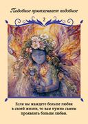 Магический оракул любви (50 карт) — фото, картинка — 8