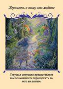 Магический оракул любви (50 карт) — фото, картинка — 9