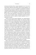 Русские и американцы. Про них и про нас таких разных — фото, картинка — 11