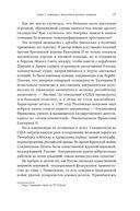 Русские и американцы. Про них и про нас таких разных — фото, картинка — 15