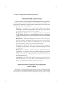 Библия менеджмента — фото, картинка — 14