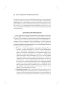 Библия менеджмента — фото, картинка — 10
