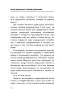 Заговор фармацевтов — фото, картинка — 11