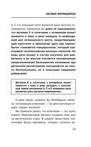 Заговор фармацевтов — фото, картинка — 12