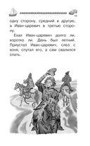 100 сказок, стихов и рассказов для мальчиков — фото, картинка — 15