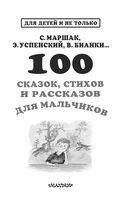 100 сказок, стихов и рассказов для мальчиков — фото, картинка — 3