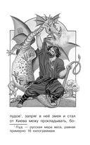 100 сказок, стихов и рассказов для мальчиков — фото, картинка — 9