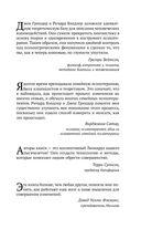 Большая энциклопедия НЛП. Структура магии — фото, картинка — 1