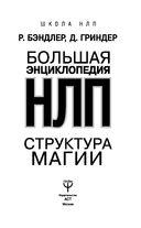 Большая энциклопедия НЛП. Структура магии — фото, картинка — 3
