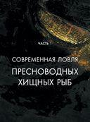 Рыбалка. Энциклопедия рыболова — фото, картинка — 4