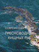 Рыбалка. Энциклопедия рыболова — фото, картинка — 8