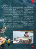 Рыбалка. Энциклопедия рыболова — фото, картинка — 9