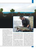 Рыбалка. Энциклопедия рыболова — фото, картинка — 15