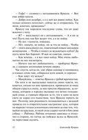 Гранатовый браслет (м) — фото, картинка — 12