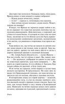 Гранатовый браслет (м) — фото, картинка — 13