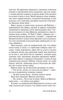 Гранатовый браслет (м) — фото, картинка — 14