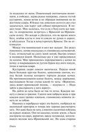 Гранатовый браслет (м) — фото, картинка — 15