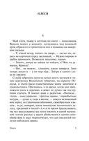 Гранатовый браслет (м) — фото, картинка — 3