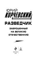 Разведчик. Заброшенный на Великую Отечественную — фото, картинка — 2