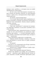 Разведчик. Заброшенный на Великую Отечественную — фото, картинка — 12