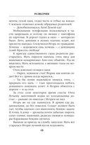 Разведчик. Заброшенный на Великую Отечественную — фото, картинка — 13
