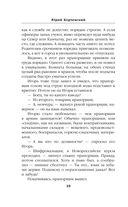 Разведчик. Заброшенный на Великую Отечественную — фото, картинка — 8