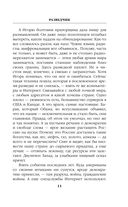 Разведчик. Заброшенный на Великую Отечественную — фото, картинка — 9