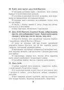 Тэставыя заданні па беларускай літаратуры. 5 клас. У 2-х частках. Частка 2 — фото, картинка — 8