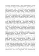 Тэставыя заданні па беларускай літаратуры. 5 клас. У 2-х частках. Частка 2 — фото, картинка — 4