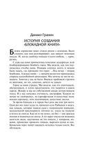Блокадная книга — фото, картинка — 13