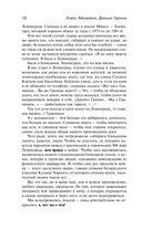 Блокадная книга — фото, картинка — 8