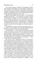 Блокадная книга — фото, картинка — 9