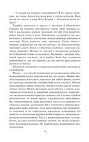 Страница 12
