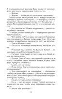 Фронтир. Пропавшие без вести — фото, картинка — 12