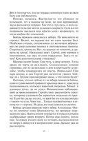 Фронтир. Пропавшие без вести — фото, картинка — 15