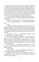 Фронтир. Пропавшие без вести — фото, картинка — 16