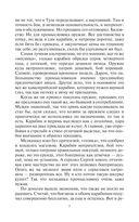 Фронтир. Пропавшие без вести — фото, картинка — 7