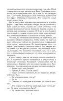 Фронтир. Пропавшие без вести — фото, картинка — 9