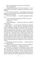 Фронтир. Пропавшие без вести — фото, картинка — 10