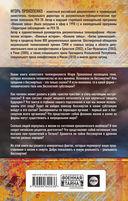 Код бессмертия. Правда и мифы о вечной жизни — фото, картинка — 15