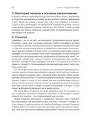 Стратегические игры. Доступный учебник по теории игр — фото, картинка — 16