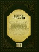 Иллюстрированная история России — фото, картинка — 9