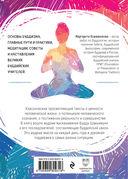 Буддизм. 365 принципов на каждый день — фото, картинка — 16