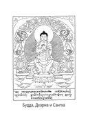 Буддизм. 365 принципов на каждый день — фото, картинка — 6