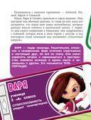 Заколдованные куклы — фото, картинка — 6