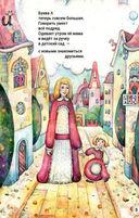 Детский сад для букварят, или Азбука в стихах — фото, картинка — 1