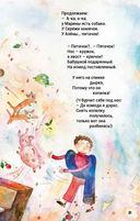 Детский сад для букварят, или Азбука в стихах — фото, картинка — 2