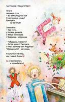 Детский сад для букварят, или Азбука в стихах — фото, картинка — 5
